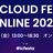 IBM Cloud Festa Online 2020 西川さんAppConnectセッション