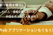 【京都】PHP・Webアプリケーション もくもく勉強会【毎週開催・水曜】