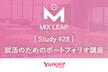 【増枠】Mix Leap Study #28 - 就活のためのポートフォリオ講座