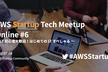 AWS Startup Tech Meetup Online #6