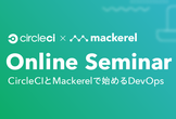 CircleCI × Mackerelで始めるDevOps入門