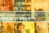 Drecom Tech Espresso #3 #WWDC2017 現地レポート