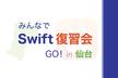 みんなで Swift 復習会 GO! in 仙台 – 3rd′