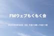 FMウェブもくもく会 Vol.2