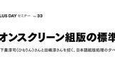FONTPLUS DAYセミナー Vol. 33 オンスクリーン組版の標準