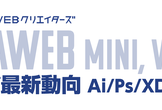 OKAWEB mini Vol.6「アドビ最新動向(Ai/Ps/XD/iPad)」