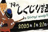 '19のしくじり話 by Diverse marketing