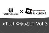 【オンライン】xTech ゆるっとLT: VUI Fukuoka and AR_Fukuoka