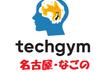 【名古屋/無料】ゼロからはじめるPython入門講座(テックジム・オープン講座)