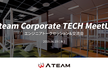 【6/19(水)in名古屋】Ateam Corporate TECH MeetUp_vol.01