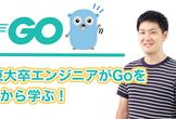 東大卒エンジニアがGoを一から学ぶ姿を見る会【YouTube Live】