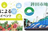 ※締切間近※【無料】茨城県鉾田市のシティプロモーションイベント&ビジネス交流会(東京開催)