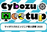 Cybozu Tech Meetup #6 サイボウズのエンジニア新人研修 2020