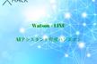 【Watson×LINE】LINEを人工知能と繋げてみよう【初心者歓迎】