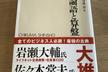 令和最初の日に渋沢栄一史料館を見に行くオフ