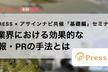 5/22(火)【@Press共催セミナー】IT業界における効果的な広報・PRの手法とは【基礎編】