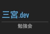 【三宮.dev オンライン】2021年のトレンドを抑えておく会