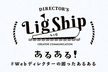 【9/10(火)19:30~※増枠しました!】 LIG SHIP for Directors