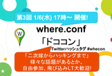 where.conf(ドココン) #03 @東海大学高輪キャンパス ※東海大生限定 #whecon
