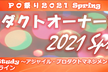プロダクトオーナー祭り2021 Spring - PO祭り2021Spring