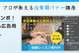 作って覚えよう☆クリック率UPするための広告バナー実践講座