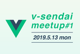 v-sendai Vue.js/Nuxt.js meetup #1