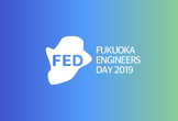 FUKUOKA Engineers Day 2019 ~Summer~