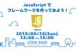 JavaScriptでフレームワークを作ってみよう! ( 初心者歓迎 )