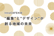 """InnoCAFE#36 """"編集""""と""""デザイン""""が創る、地域の未来"""