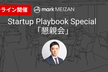 Startup Playbook Special 「オンライン交流会」
