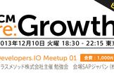【AWS勉強会】CM re:Growth Developers.IO Meetup 01