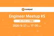 【オンライン開催】Cookpad Engineer Meetup #5