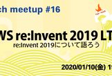 fun-tech meetup #16 AWS re:Invent 2019 LT祭