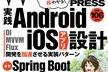 【Spring Boot】WEB+DB PRESS Vol.106をみんなで読む会 #3