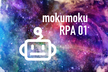 RPA もくもく会 01