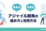 "【TUB】柔軟性と迅速性の高い開発の手法 ""アジャイル開発の進め方と活用方法"""