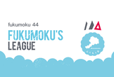 ふくもく会 その44 ~FUKUMOKU'S LEAGUE~ feat. MashupAwards