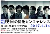 開発リーダのための「明日の開発カンファレンス 2017」