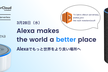 MasterCloud-Alexa makes the world a better place-