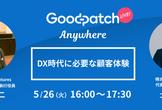 DX(デジタルトランスフォーメーション)時代に必要な顧客体験