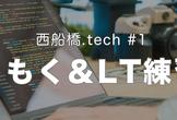 [西船橋.tech #1]もくもく&LT練習会