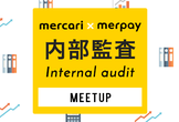 [mercari×merpay]内部監査/ Internal Audit MEETUP