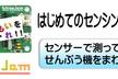 IchigoJam はじめてのセンシング Ⅰ