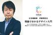 【東京会場】伊藤博臣氏:理論で分かるデザイン入門