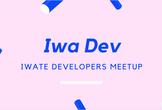 【Iwadev Vol.2】Iwate 1Day App Jam