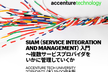 SIAM(Service Integration And Management)入門