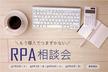 【RPA導入のコツを事例で語る】RPA相談会