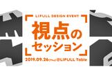LIFULL DESIGN EVENT 「視点のセッション」