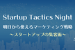 【Startup Tactics Night vol.1】マーケティング戦略