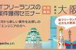 【大阪】ITフリーランス|4月の案件獲得セミナー★お得な特典あり★